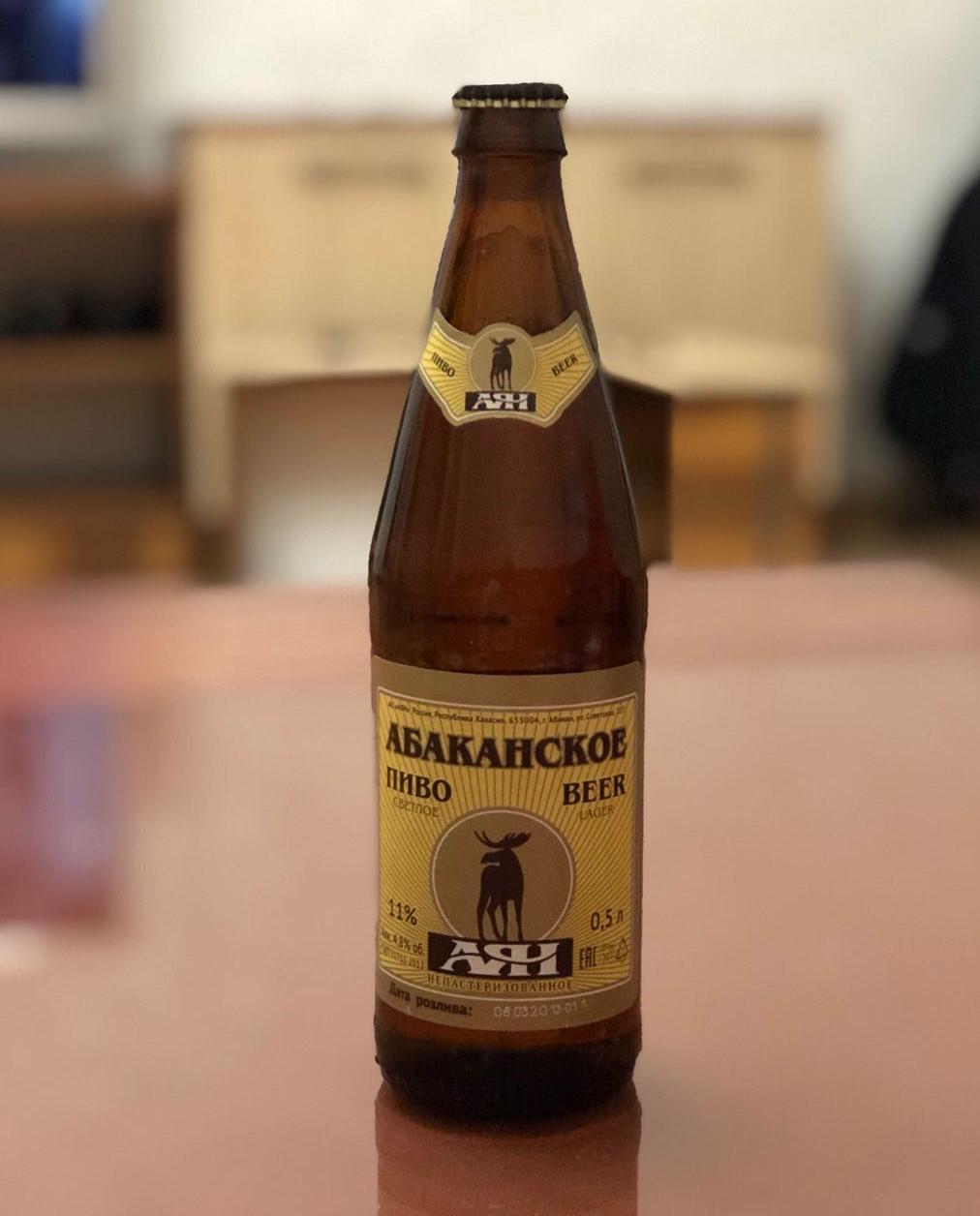фотографии новых бутылок пиво абаканское это время немного