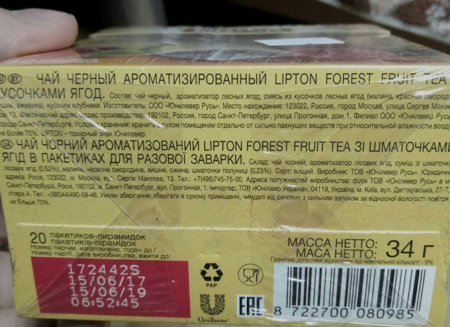 отзыв Чай черный Lipton Forest Fruit байховый ароматизированный с кусочками ягод, 34гр.
