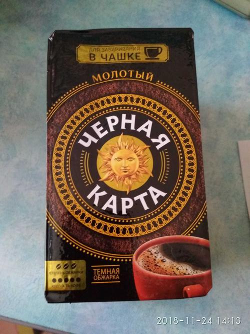 """стоимость Кофе натуральный жаренный молотый """"черная карта"""" тёмнообжаренный в вакумной упаковке"""