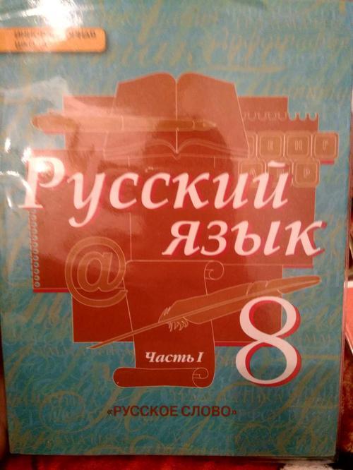 Book: Russkiy yazyk. 8 klass. Uchebnik. V 2-h chastyah. Chast 1. FGOS (ISBN: 5000923553)