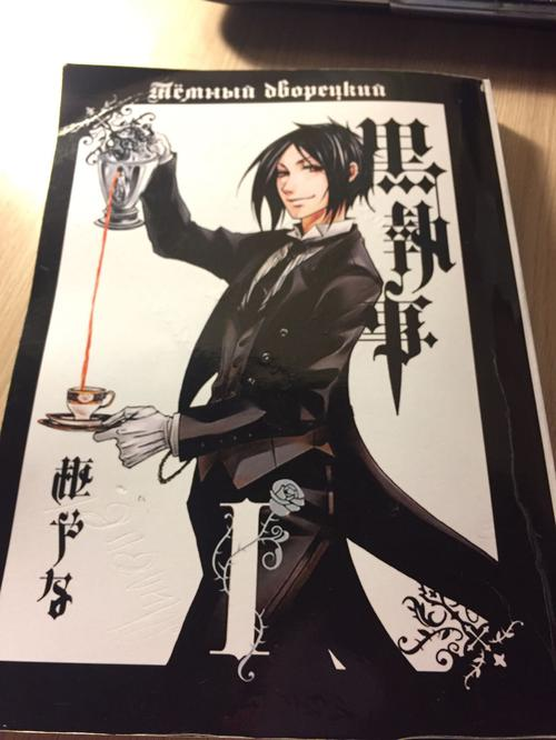 Book: Black Butler Kuroshitsuji Vol.1 (in Japanese) (ISBN: 475751963X)