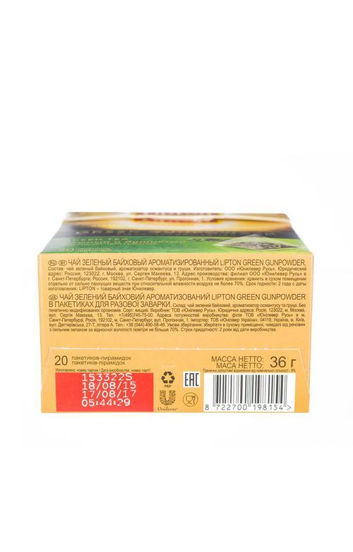 цена Чай зеленый Lipton Green Gunpowder байховый ароматизированный