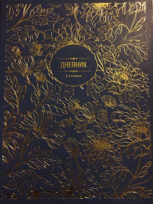 дневник 1-4 кл. 48л., «золотые цветы», дм48т_13398