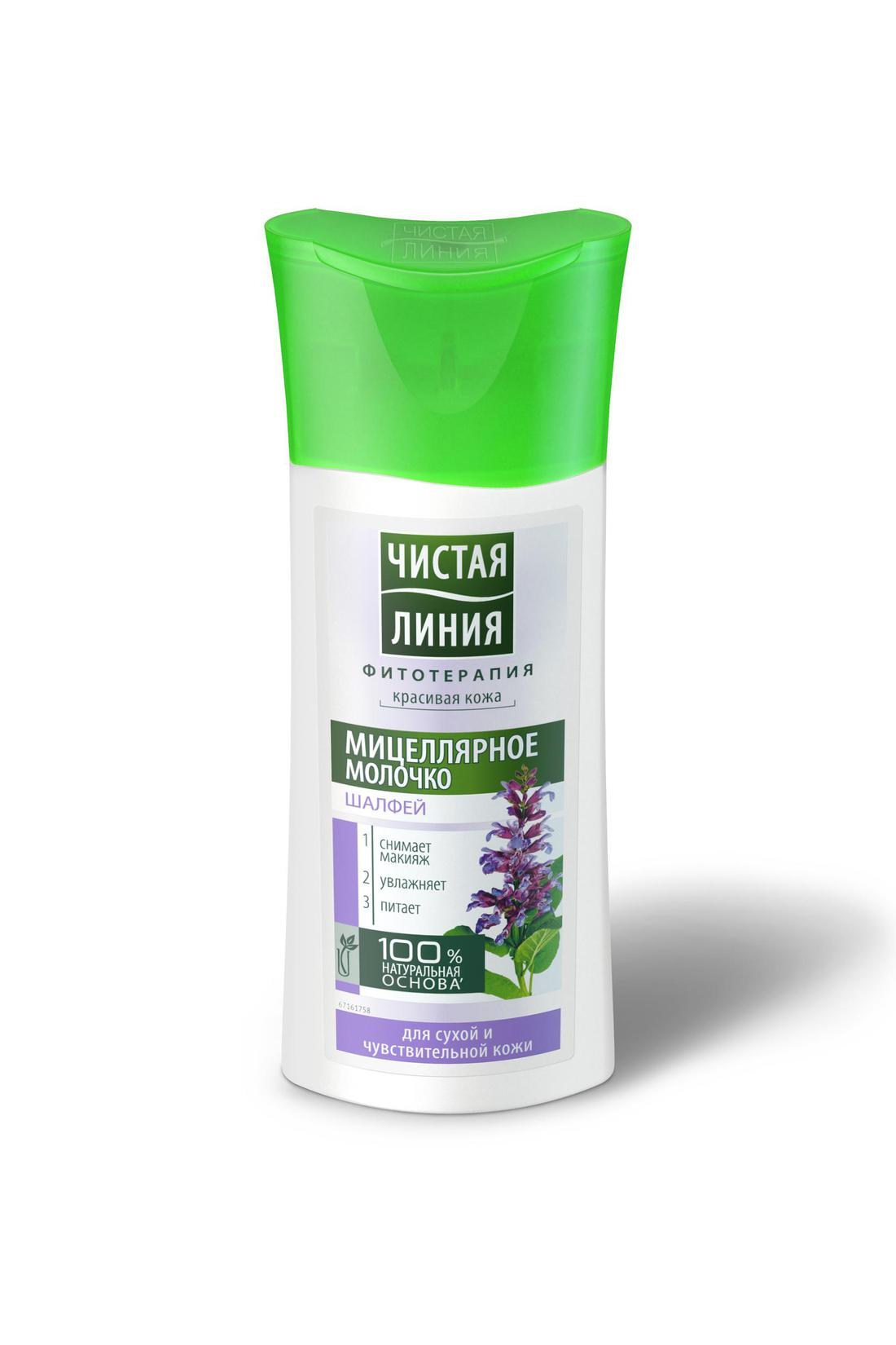 отзыв Чистая Линия Мицеллярное молочко для снятия макияжа для сухой и чувствительной кожи 100 мл
