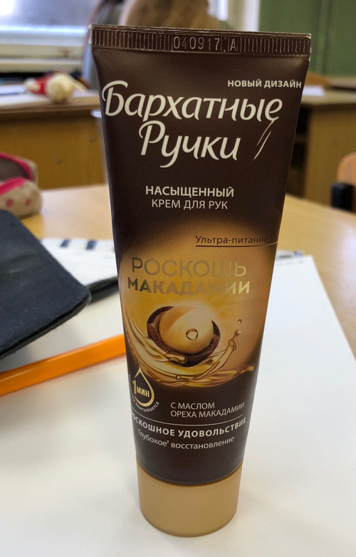 """фото15 крем для рук """"роскошь макадамии"""" бархатные ручки"""