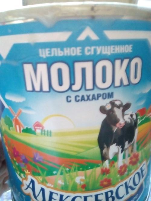 """цена Молоко сгущенное с сахаром """"Алексеевское"""""""