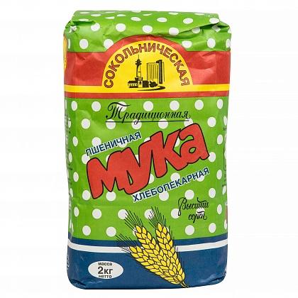 Мука пшеничная хлебопекарная «Сокольническая» ТРАДИЦИОННАЯ сорт Высший