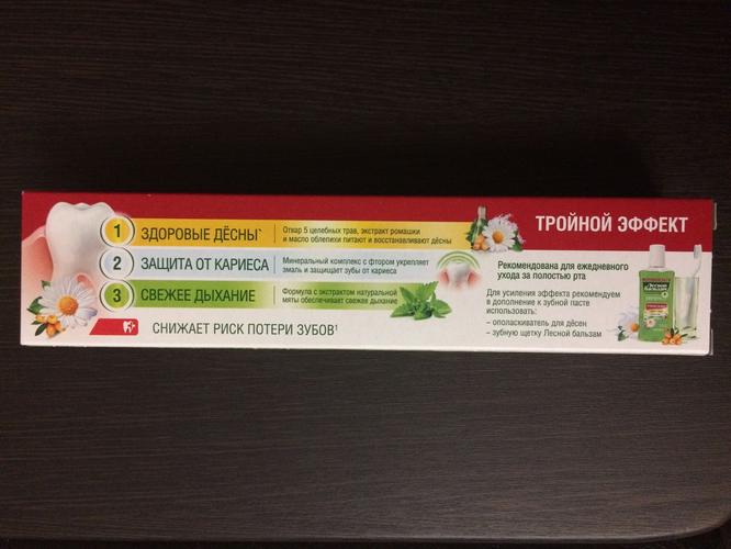 фото1 Лечебно-профилактическая зубная паста с экстрактом ромашки и маслом облепихи на отваре трав