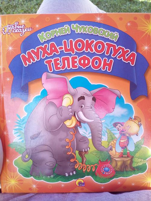 Book: Muha-Tsokotuha. Telefon (ISBN: 5378103657)