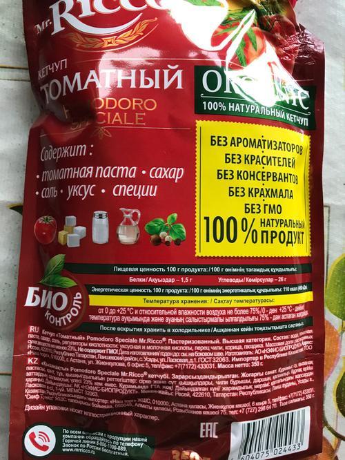 фото12 Кетчуп томатный Pomodoro Speciale Mr.Ricco. Высшая категория. Пастеризованный.