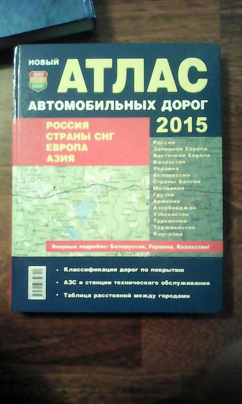Book: Atlas of Russia, CIS and Europe. Asia (TV) / Atlas Rossiya, strany SNG, Evropa. Aziya (tv) (ISBN: 5916850328)