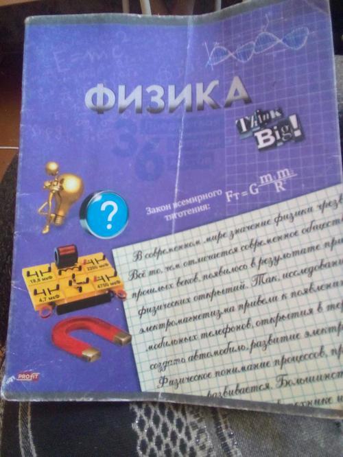 Тетрадь КЛЕТКА 36л. ФИЗИКА.