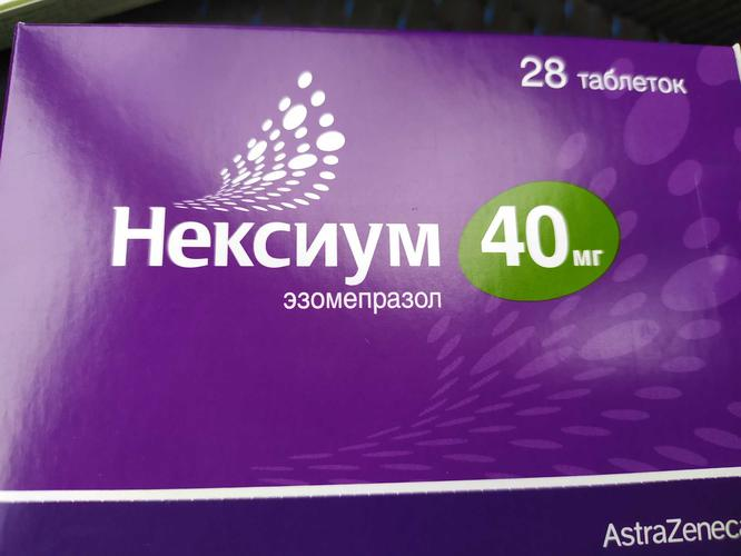 Нексиум, таблетки покрытые оболочкой, 40 мг