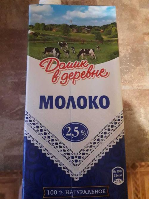стоимость Молоко ультрапастеризованное 2,5% Домик в деревне