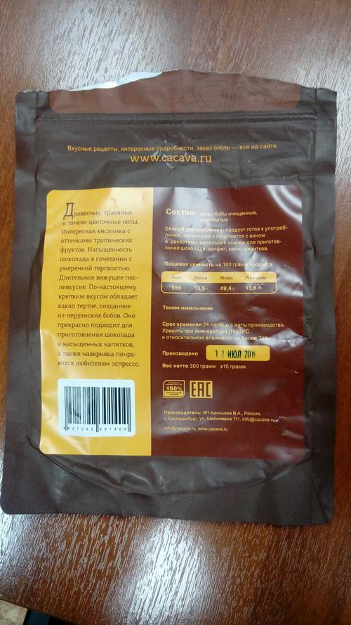 Какао тёртое кусочками. 100% шоколад(без сахара)