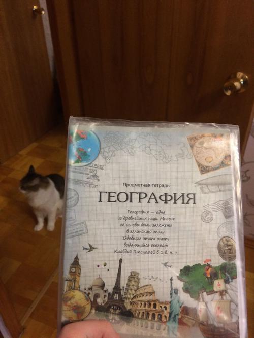 Тетрадь предметная география 48л