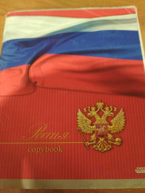 Тетрадь 96лист A5 клет лён Россия лучшая страна 960357 проф-пресс