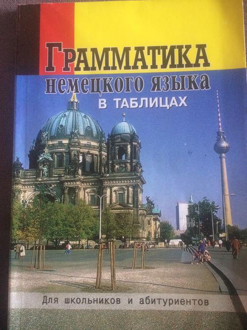 Book: Grammatika nemetskogo yazyka v tablitsah (ISBN: 5916730349)
