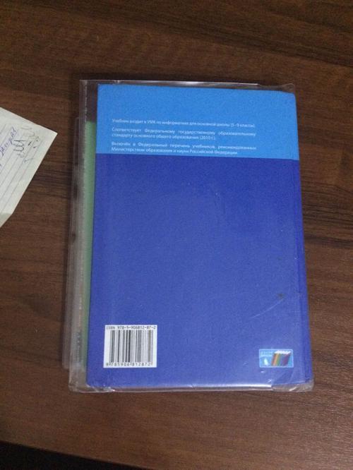 Book: Informatika. 9 klass. Uchebnik (ISBN: 5906812873)