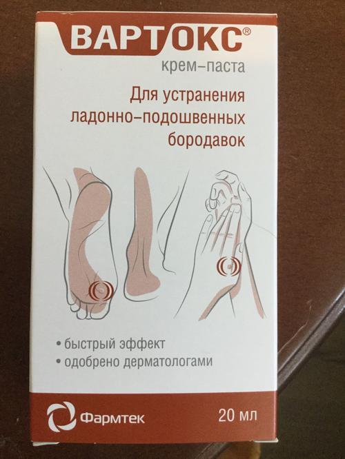 Крем-паста вартокс для устранения подошвенных бородавок