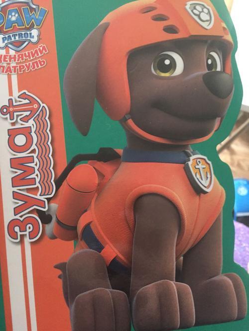 Книжка о щенке Зума из мультика щенячий патруль