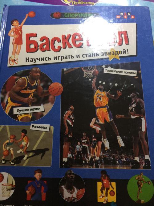 Баскетбол книга