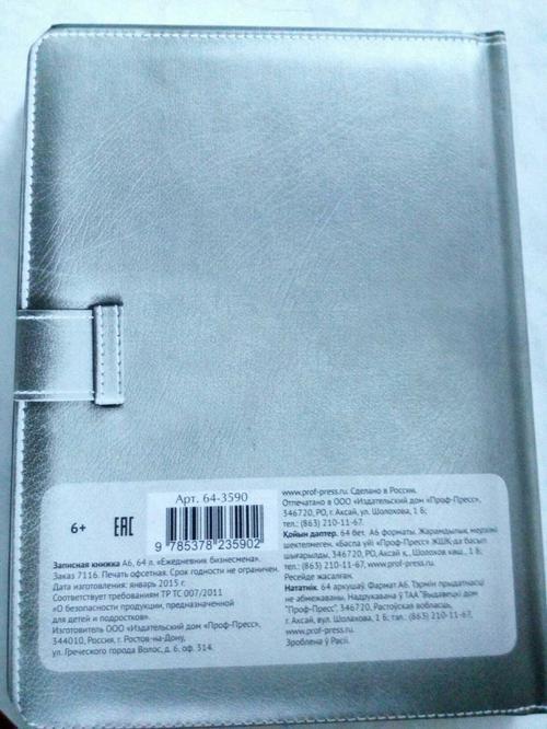 Book (ISBN: 5378235901)