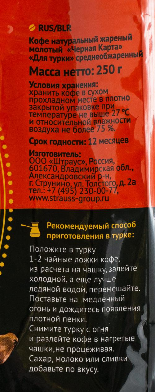 "Російська кава ""Черная карта"""