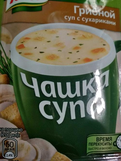 """цена Суп с сухариками """"Чашка супа"""" Грибной, сухая смесь, 1 порция, """"Knorr"""", 15,5г"""