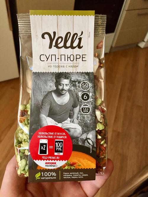 отзыв Yelli Суп-пюре из гороха с карри
