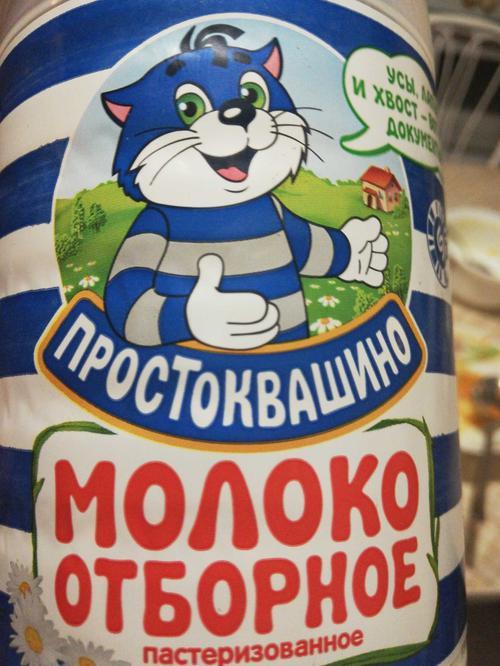 фото31 Молоко Простоквашино, цельное отборное питьевое пастеризованное , 930мл.