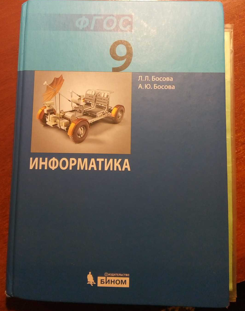 описание Book: Informatika. 9 klass. Uchebnik (ISBN: 5906812873)