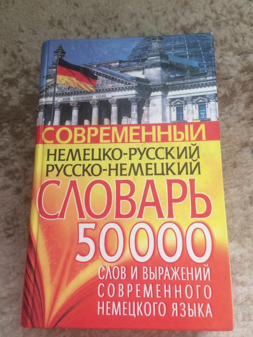 Современный немецко-русский русско-немецкий словарь. 50000 слов и выражений современного немецкого языка