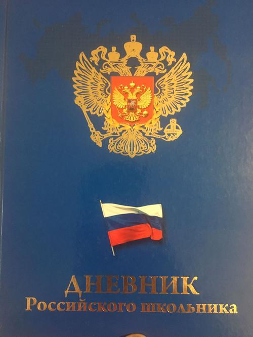 Дневник Российского Школьника (5-11 кл.)