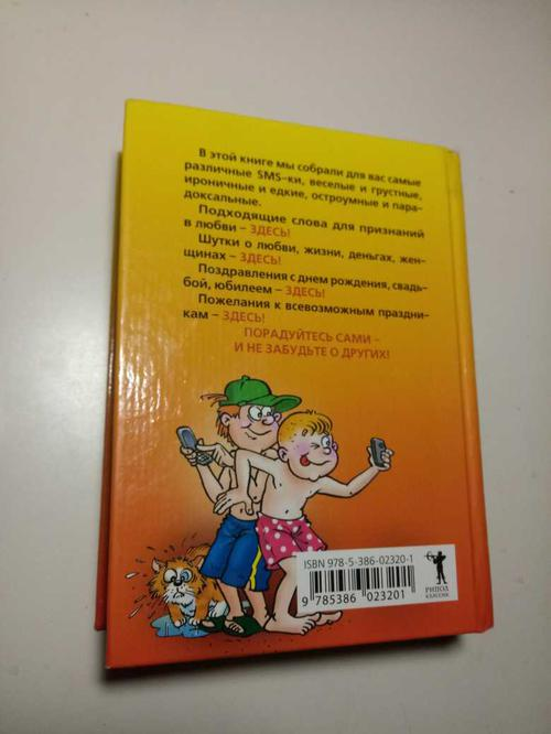 Book: 6000 super SMS (in Russian Language) (ISBN: 5386023209)