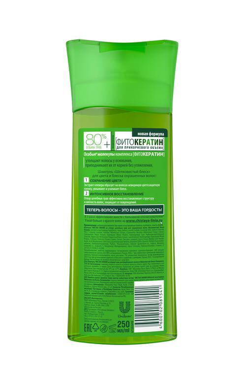 """цена Шампунь """"шелковистый блеск"""" на отваре целеб трав с экстрактом клевера для окрашенных волос"""