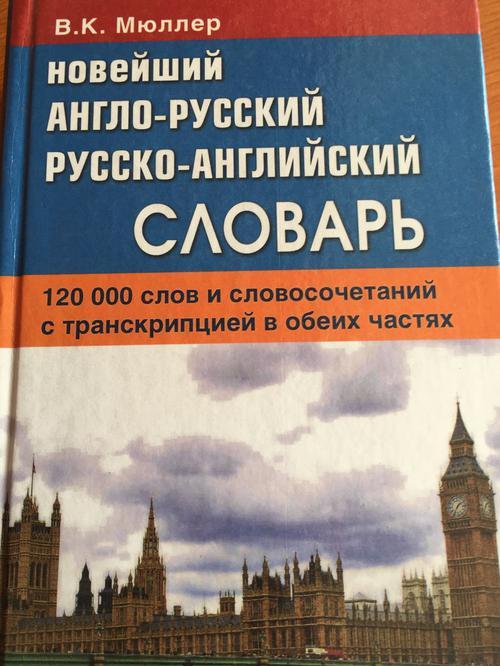Новейший англо-русский русско-английский словарь