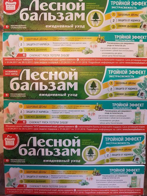 """Зубная паста """"ЛЕСНОЙ БАЛЬЗАМ"""" от компании unilever"""
