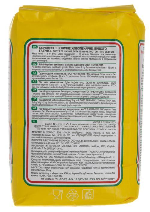 описание Мука пшеничная хлебопекарная «MAKFA»