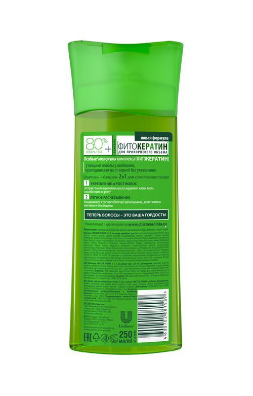 Шампунь 2в1 на отваре целеб трав с экстрактом хмеля и репейным маслом для всех типов волос