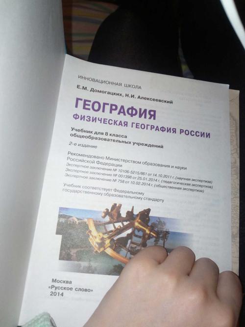Book: Domogatskih E.M.,Alekseevskiy N.I. Geografiya 8 kl.FGOS 14g. (ISBN: 5000076524)