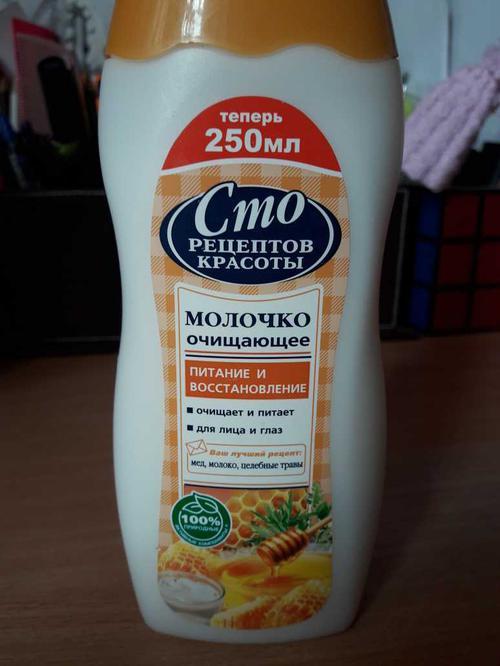 фото2 Молочко сто рецептов красоты очищающее питание и восстановление