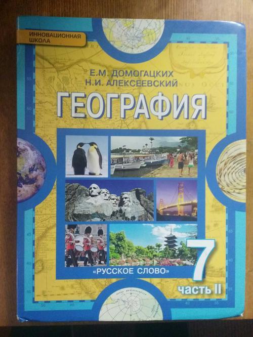 География. Материки и океаны. Учебник. 7 класс. В 2-х частях. Часть 2. ФГОС