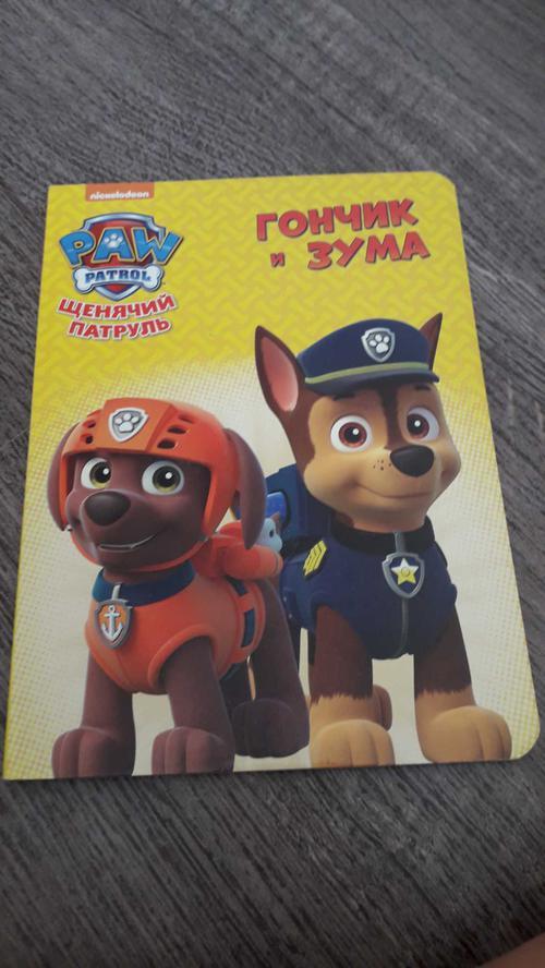 Book: Schenyachiy patrul. Gonchik i Zuma (ISBN: 5378263158)