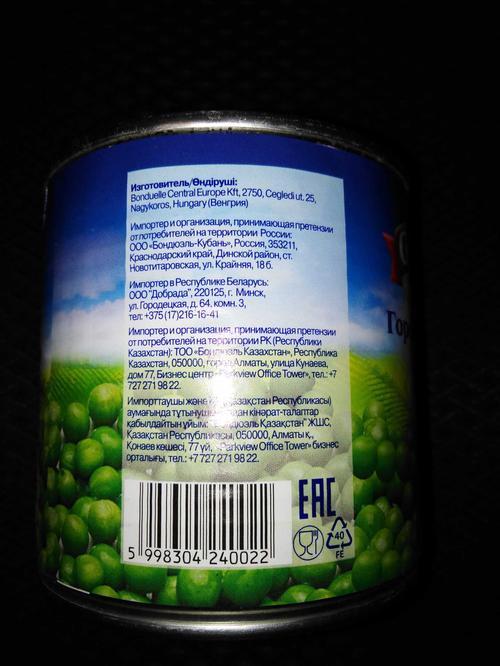 """цена Зеленый горошек Globus """"Нежный"""""""
