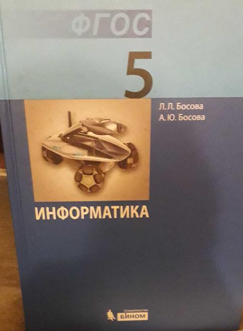 Информатика 5 а класс.