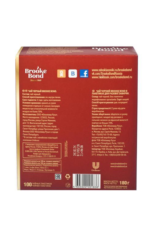 стоимость Чай Brooke Bond (Unilever), черный байховый