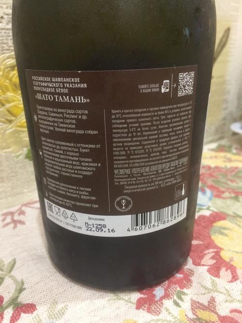 """отзыв """"Шато Тамань"""" Российское шампанское полусладкое белое"""