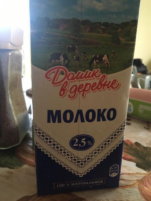 фото7 Молоко ультрапастеризованное 2,5% Домик в деревне