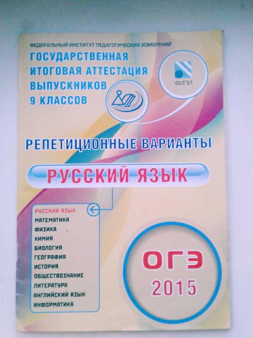 Репетиционные Материалы По Русскому Языку ОГЭ 2015
